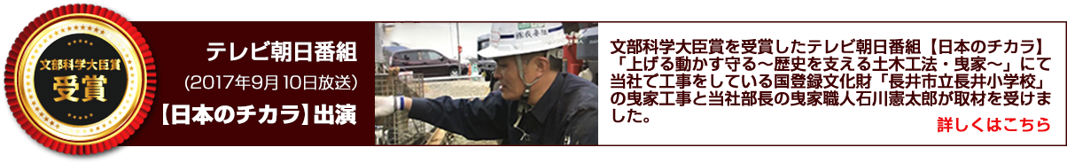 文部科学大臣賞を受賞したテレビ朝日番組【日本のチカラ】|曳家工事・沈下修正工事のプロフェッショナル我妻組