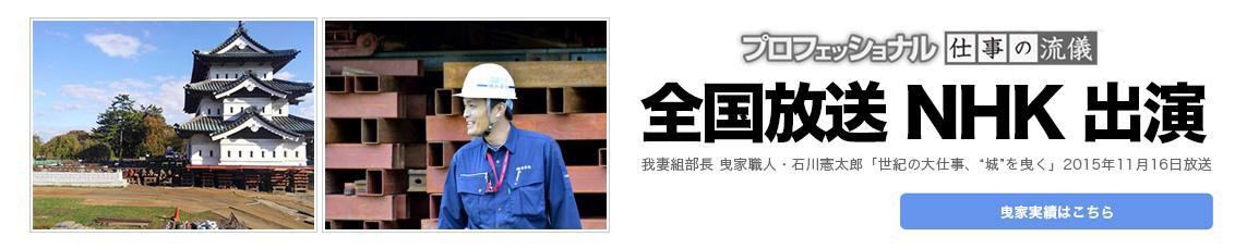 全国放送NHK出演【プロフェッショナル仕事の流儀】|曳家工事専門株式会社 我妻組